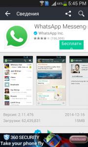 Скачать 1 Mobile Market