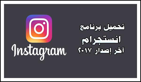 instagram 2017 - تحميل برنامج انستقرام عربي للاندرويد