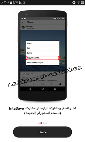 تنزيل برنامج insta save للاندرويد لتحميل الصور من انستجرام