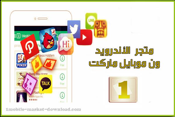 mobile-market- ون موبايل ماركت