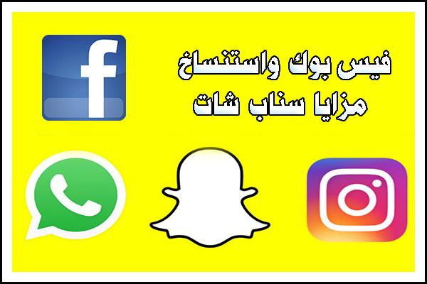 snapchat vs facebook - تحميل برنامج سناب شات للاندرويد