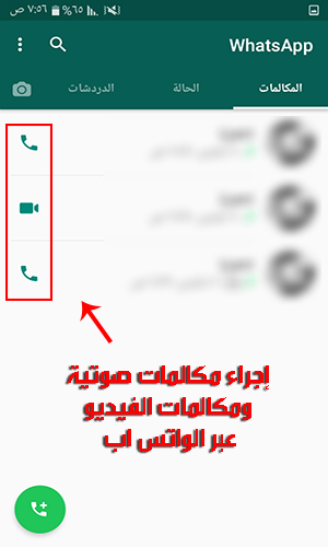 whats app 2017 (2)
