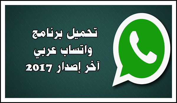 whats app new 2017