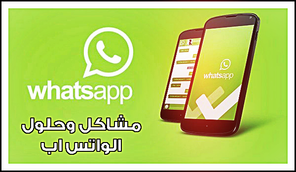 whats app problems