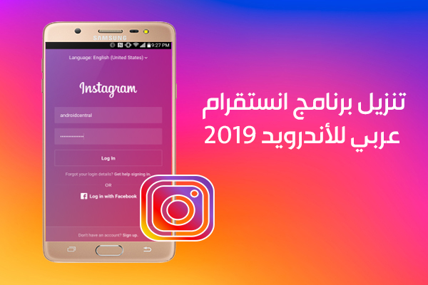 563c13607 تحميل برنامج انستقرام عربي للاندرويد رابط مباشر 2019 Instagram for Android