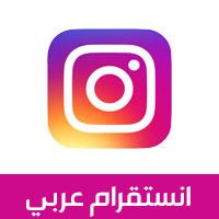 تنزيل برنامج انستقرام عربي للاندرويد
