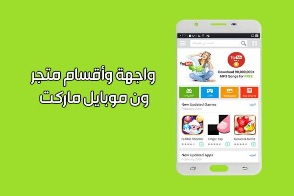 تنزيلمتجرون موبايل ماركت- سوق تطبيقات وألعاب الأندرويد المجانية