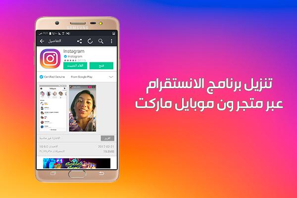 تحميل برنامج انستقرام عربي للموبايل