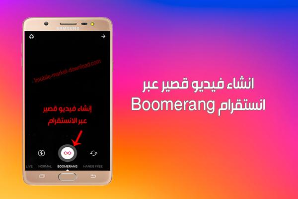 تحميل برنامج انستقرام عربي للاندرويد رابط مباشر 2019 Instagram for Android