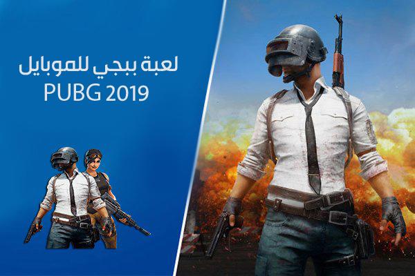 تحميل لعبة ببجي موبايل PUBG Mobile بوبجي لهواتف الأندرويد أحدث إصدار 2019
