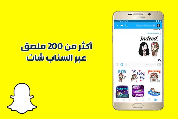 تنزيل برنامج سناب شات للاندرويد Snapchat احدث اصدار عربي 2019
