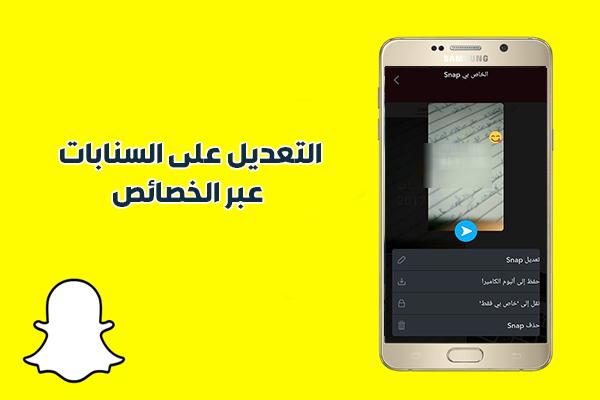 تحميل برنامج سناب شات للاندرويد Snapchat عبر متجر ون موبايل ماركت