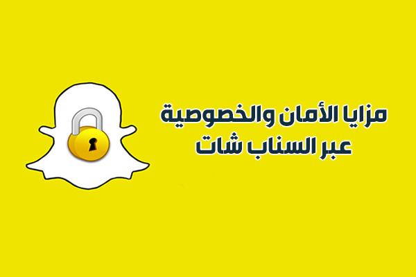 تنزيل أحدث اصدار من برنامج سناب شات عربي للموبايل
