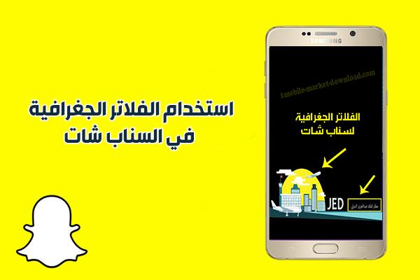 تحميل برنامج سناب شات للاندرويد Snapchat احدث اصدار عربي 2019