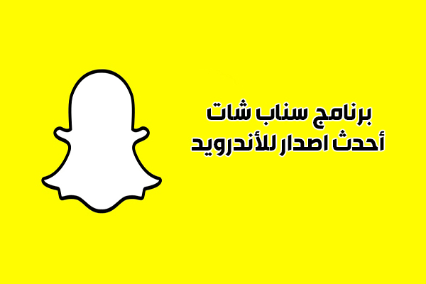 تحميل برنامج سناب شات للاندرويد Snapchat for android