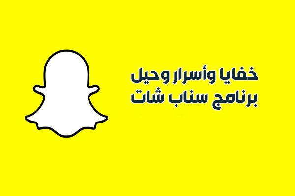 تحميل برنامج سناب شات أحدث اصدار للاندرويد Snap Chat