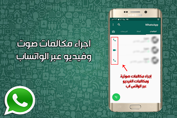 تحميل برنامج واتس اب للاندرويد اخر اصدار 2020 عربي رابط مباشر Whats-app for Android