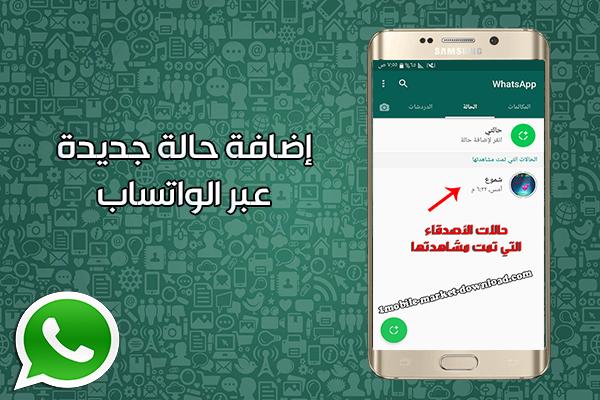 إضافة حالة جديدة للواتس اب whatsappnew status