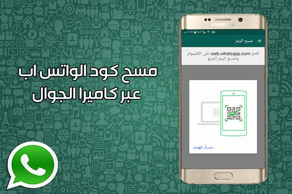 تحميل برنامج واتس اب للاندرويد Whats-app for Android
