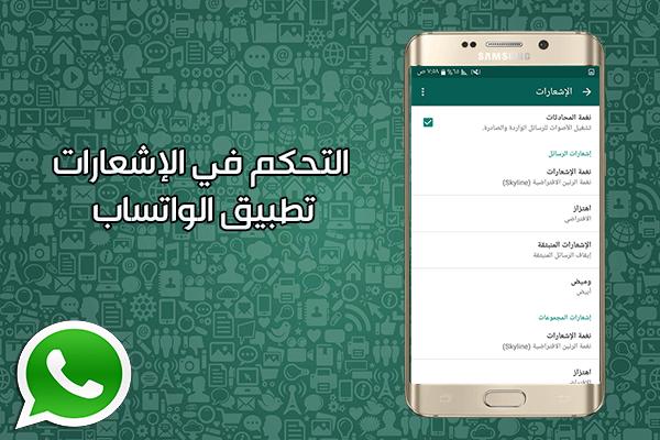 تنزيل برنامج واتس اب Whats-app for Android